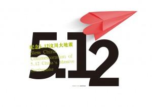 纪念5.12汶川大地震